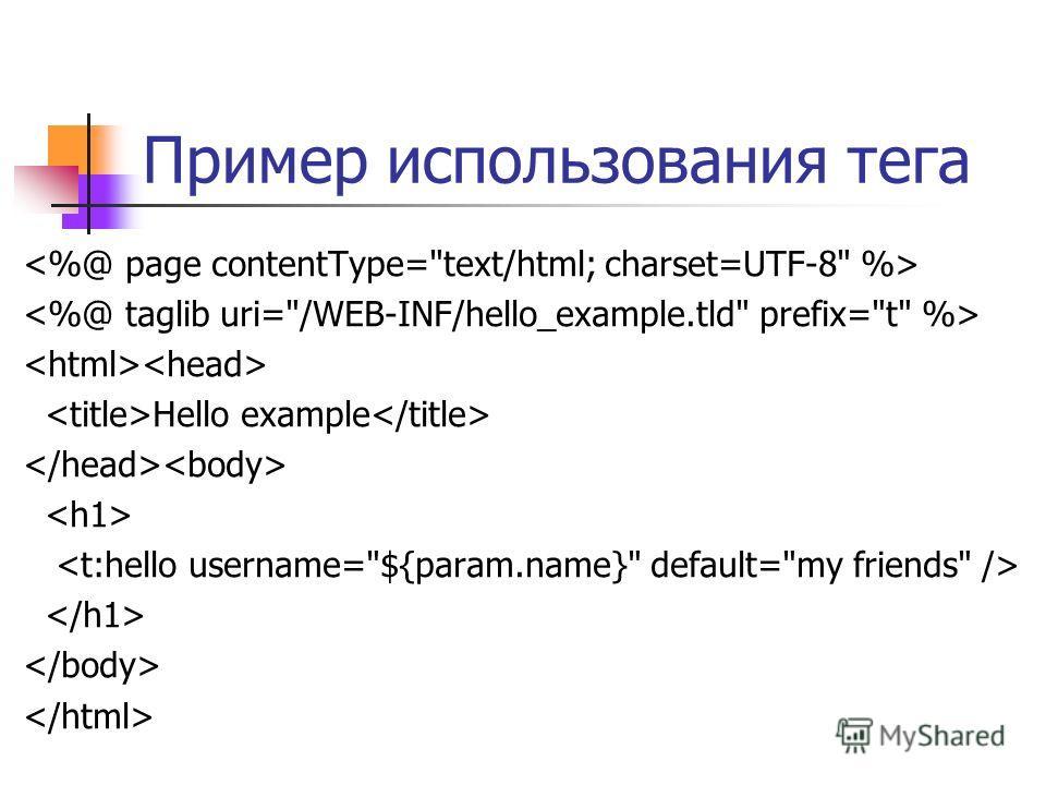 Пример использования тега Hello example