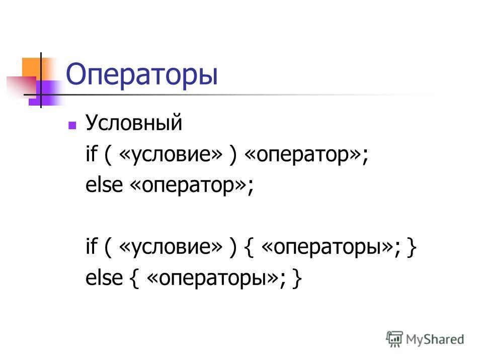 Операторы Условный if ( «условие» ) «оператор»; else «оператор»; if ( «условие» ) { «операторы»; } else { «операторы»; }