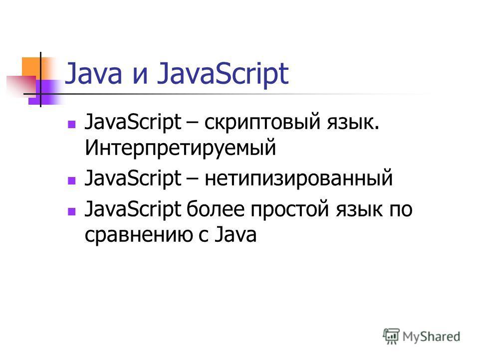 javascript туралы реферат