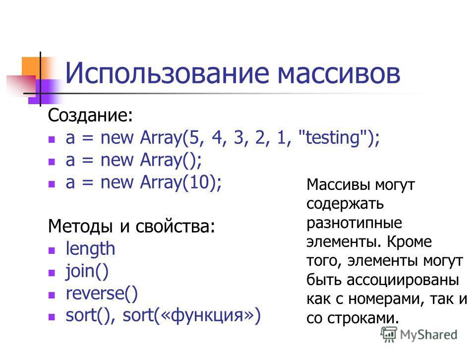 Использование массивов Создание: a = new Array(5, 4, 3, 2, 1,