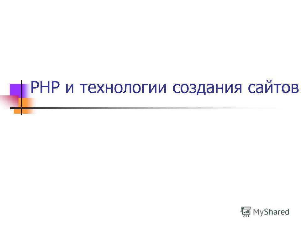 PHP и технологии создания сайтов