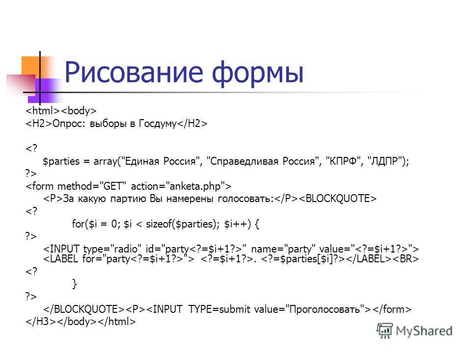 Рисование формы Опрос: выборы в Госдуму  За какую партию Вы намерены голосовать:   name=party value= > >.