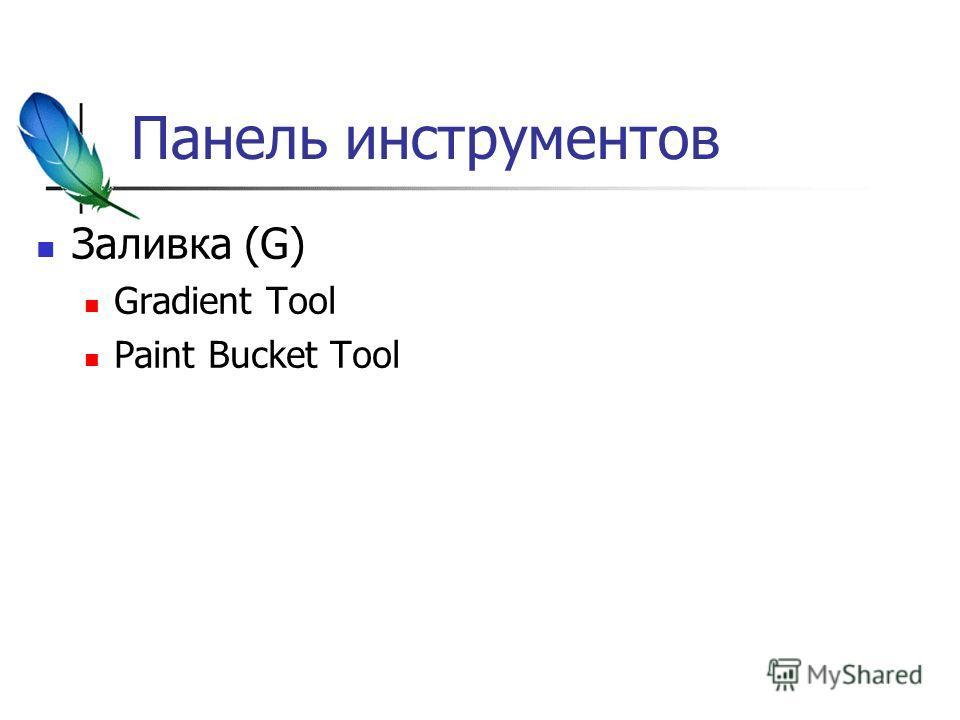 Панель инструментов Заливка (G) Gradient Tool Paint Bucket Tool