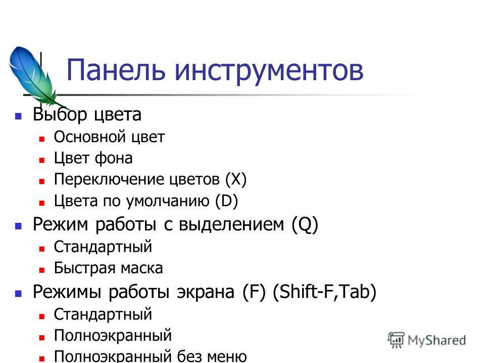 Панель инструментов Выбор цвета Основной цвет Цвет фона Переключение цветов (X) Цвета по умолчанию (D) Режим работы с выделением (Q) Стандартный Быстрая маска Режимы работы экрана (F) (Shift-F,Tab) Стандартный Полноэкранный Полноэкранный без меню