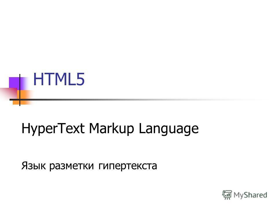 HTML5 HyperText Markup Language Язык разметки гипертекста