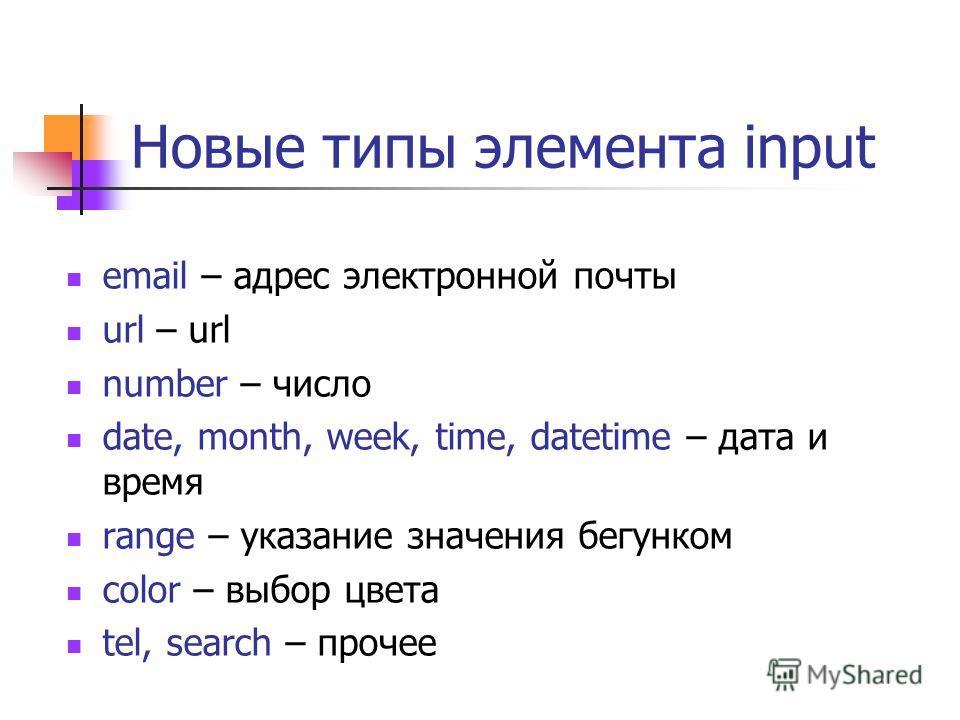 Новые типы элемента input email – адрес электронной почты url – url number – число date, month, week, time, datetime – дата и время range – указание значения бегунком color – выбор цвета tel, search – прочее