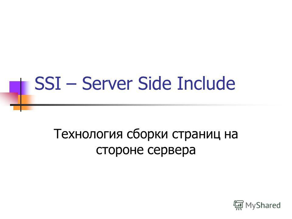 SSI – Server Side Include Технология сборки страниц на стороне сервера
