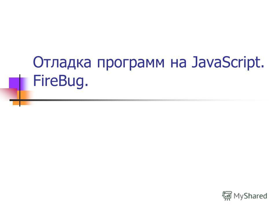 Отладка программ на JavaScript. FireBug.
