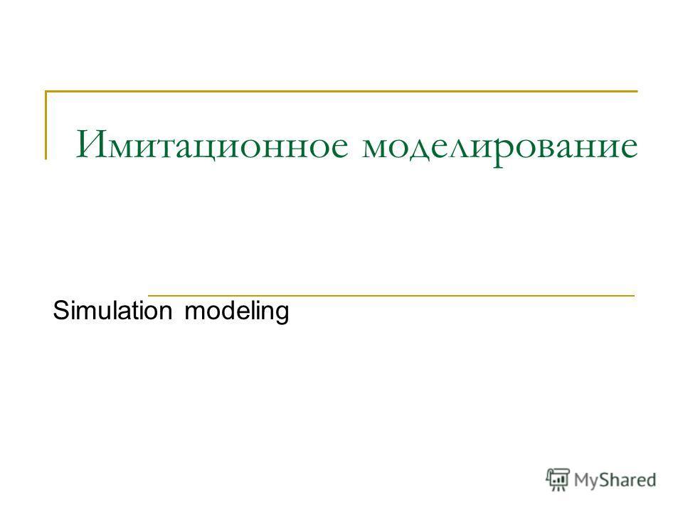 Имитационное моделирование Simulation modeling