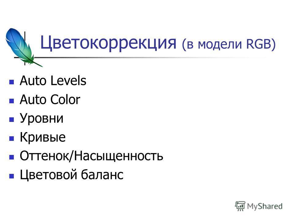 Цветокоррекция (в модели RGB) Auto Levels Auto Color Уровни Кривые Оттенок/Насыщенность Цветовой баланс