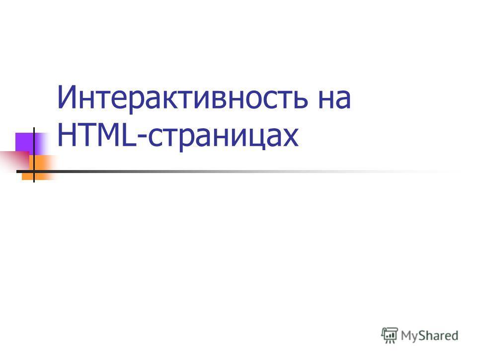 Интерактивность на HTML-страницах