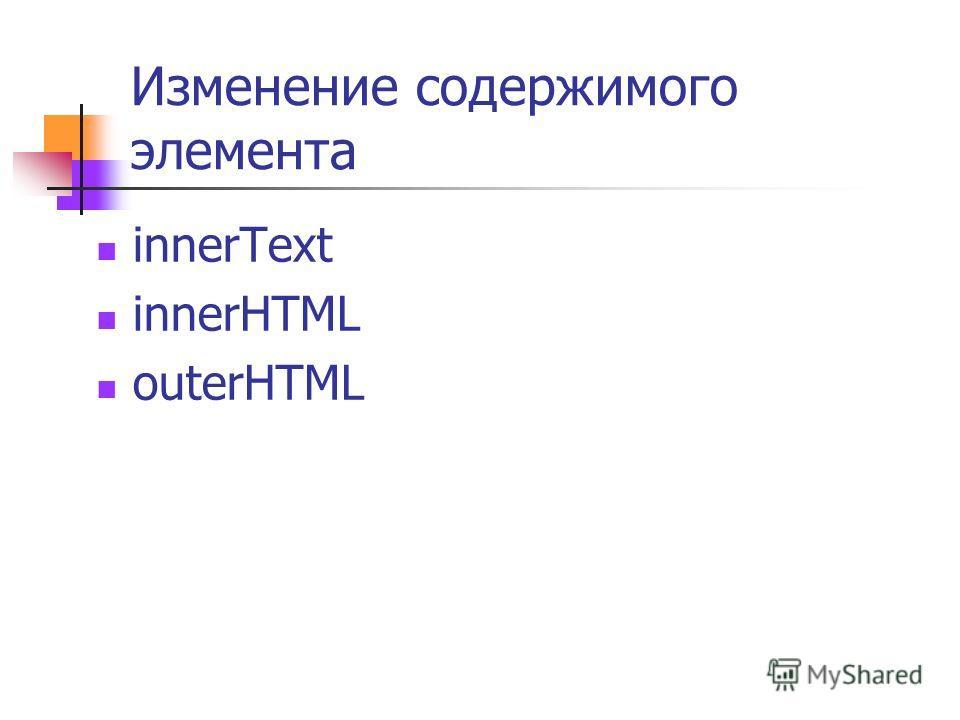 Изменение содержимого элемента innerText innerHTML outerHTML