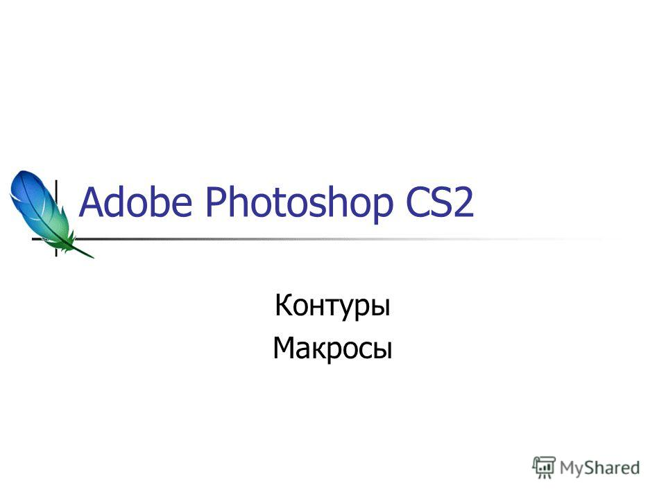 Adobe Photoshop CS2 Контуры Макросы