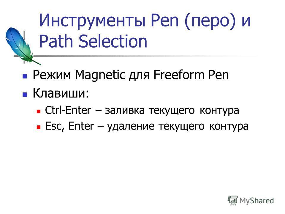 Инструменты Pen (перо) и Path Selection Режим Magnetic для Freeform Pen Клавиши: Ctrl-Enter – заливка текущего контура Esc, Enter – удаление текущего контура