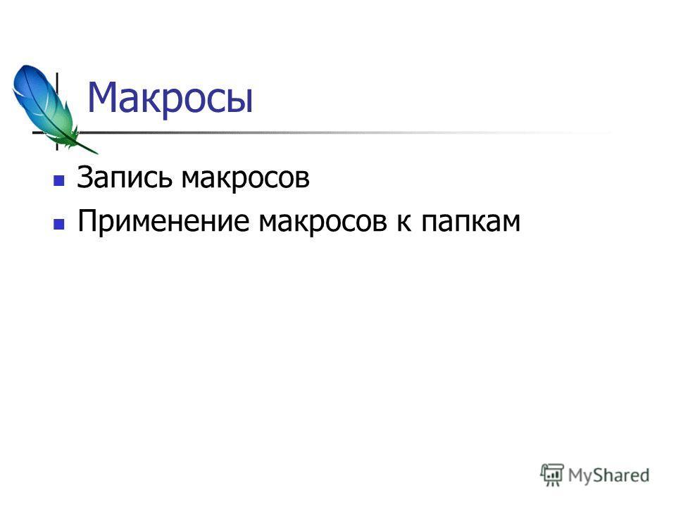 Макросы Запись макросов Применение макросов к папкам