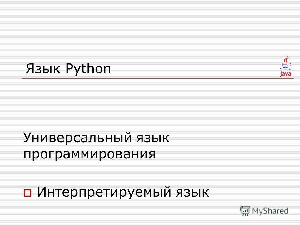 Язык Python Универсальный язык программирования Интерпретируемый язык