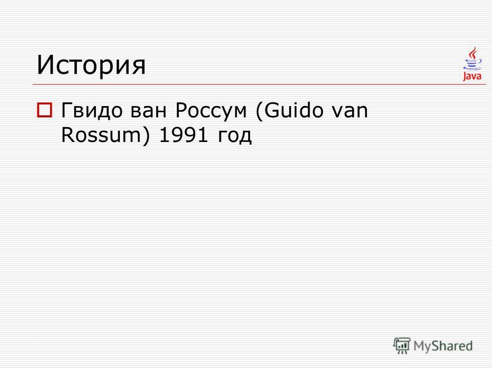 История Гвидо ван Россум (Guido van Rossum) 1991 год