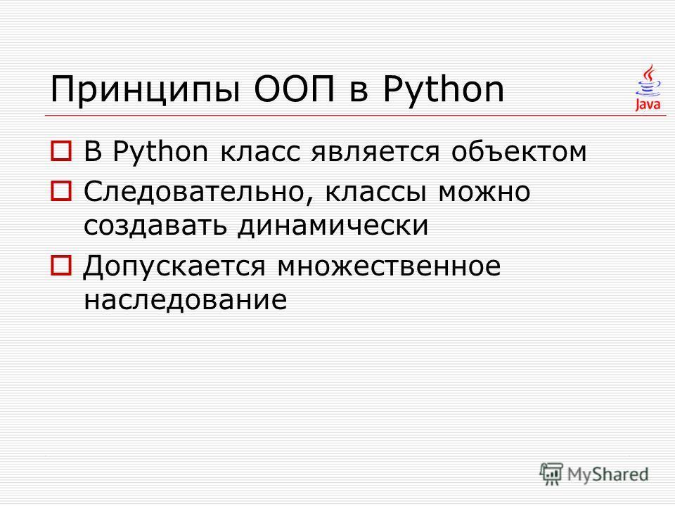 Принципы ООП в Python В Python класс является объектом Следовательно, классы можно создавать динамически Допускается множественное наследование