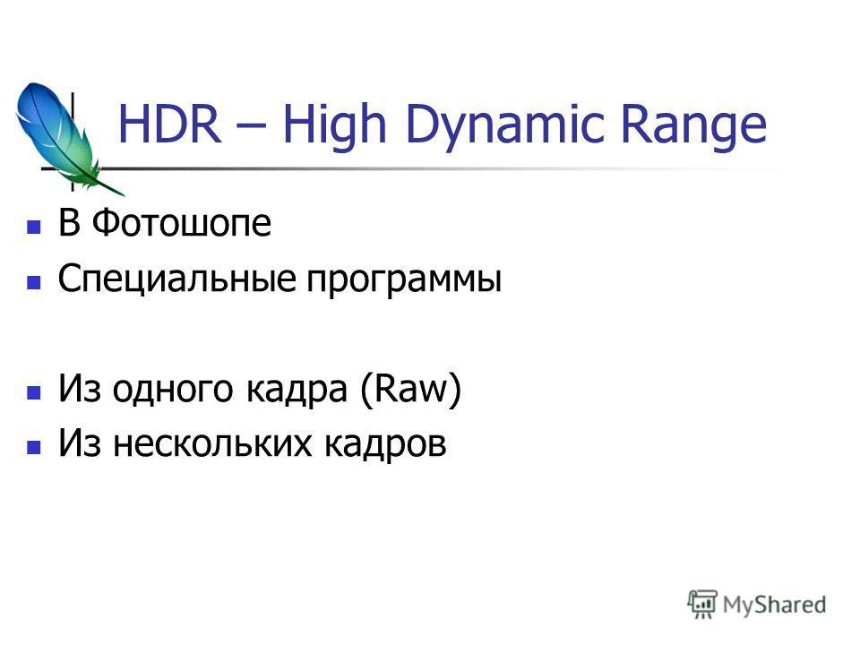 HDR – High Dynamic Range В Фотошопе Специальные программы Из одного кадра (Raw) Из нескольких кадров