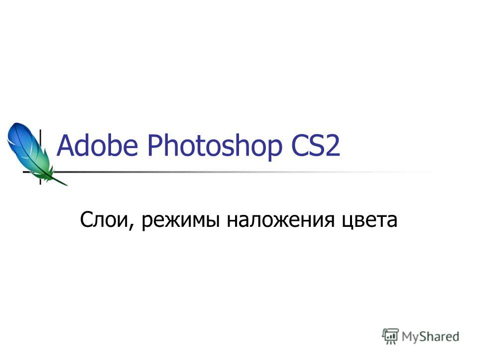 Adobe Photoshop CS2 Слои, режимы наложения цвета
