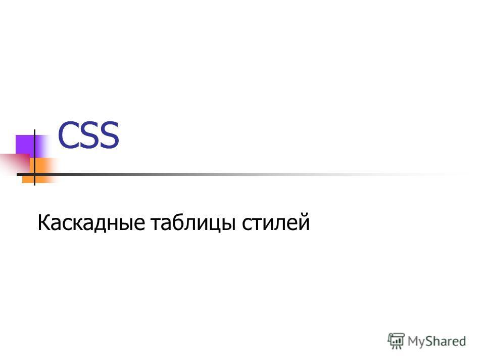 CSS Каскадные таблицы стилей