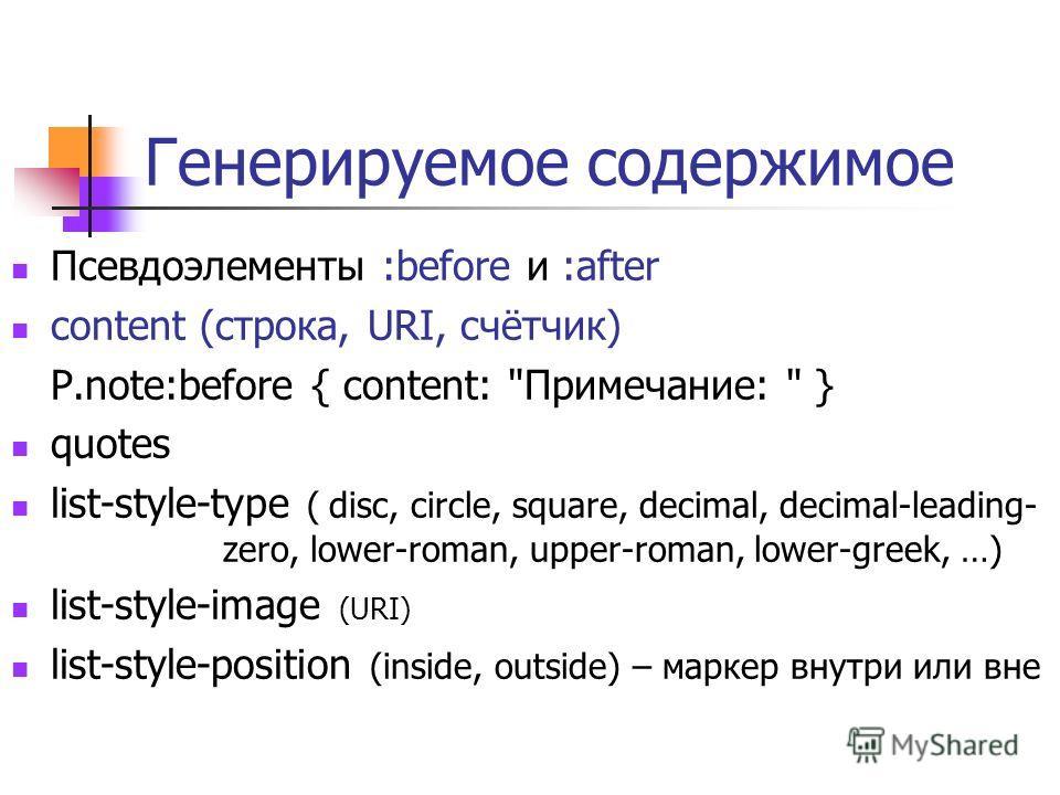 Генерируемое содержимое Псевдоэлементы :before и :after content (строка, URI, счётчик) P.note:before { content: