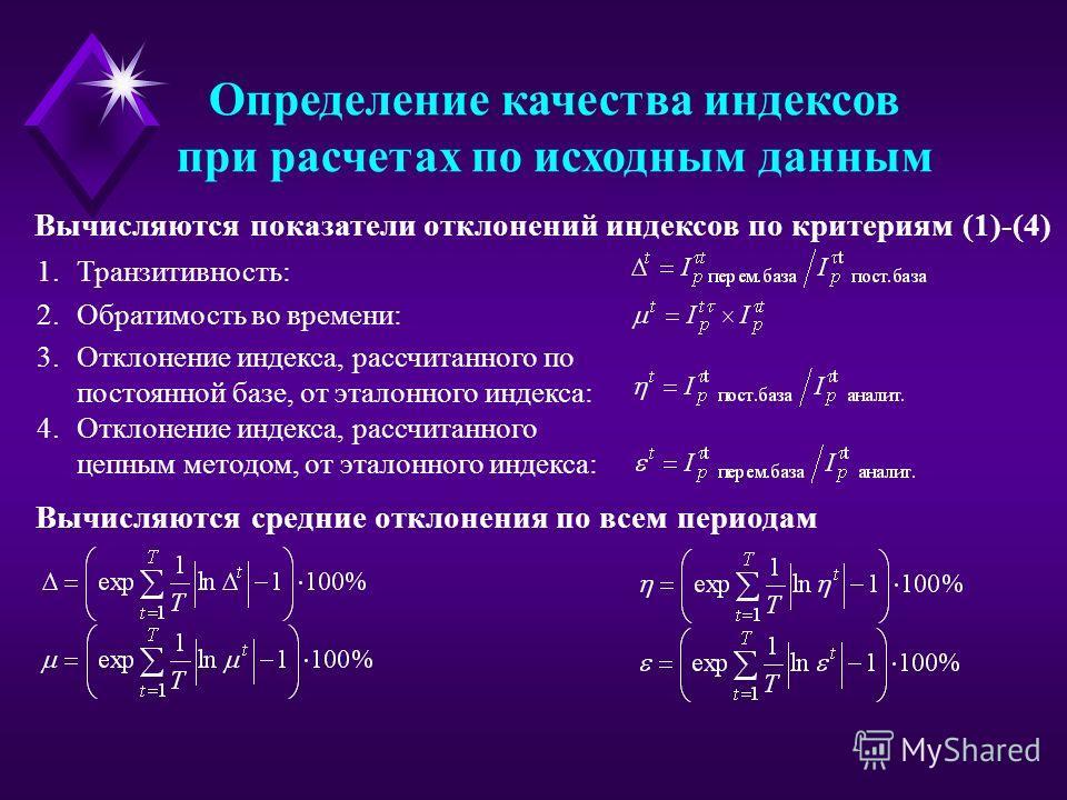 Определение качества индексов при расчетах по исходным данным 1.Транзитивность: 2.Обратимость во времени: 3.Отклонение индекса, рассчитанного по постоянной базе, от эталонного индекса: 4.Отклонение индекса, рассчитанного цепным методом, от эталонного