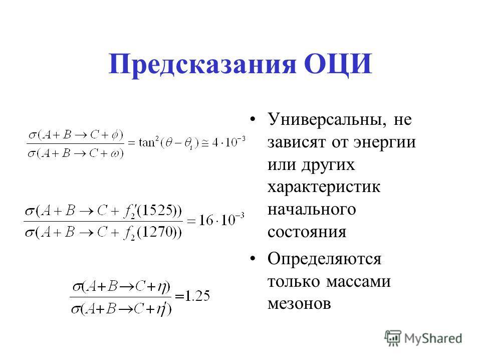 Предсказания ОЦИ Универсальны, не зависят от энергии или других характеристик начального состояния Определяются только массами мезонов