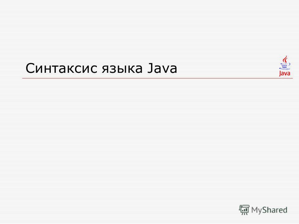 Синтаксис языка Java