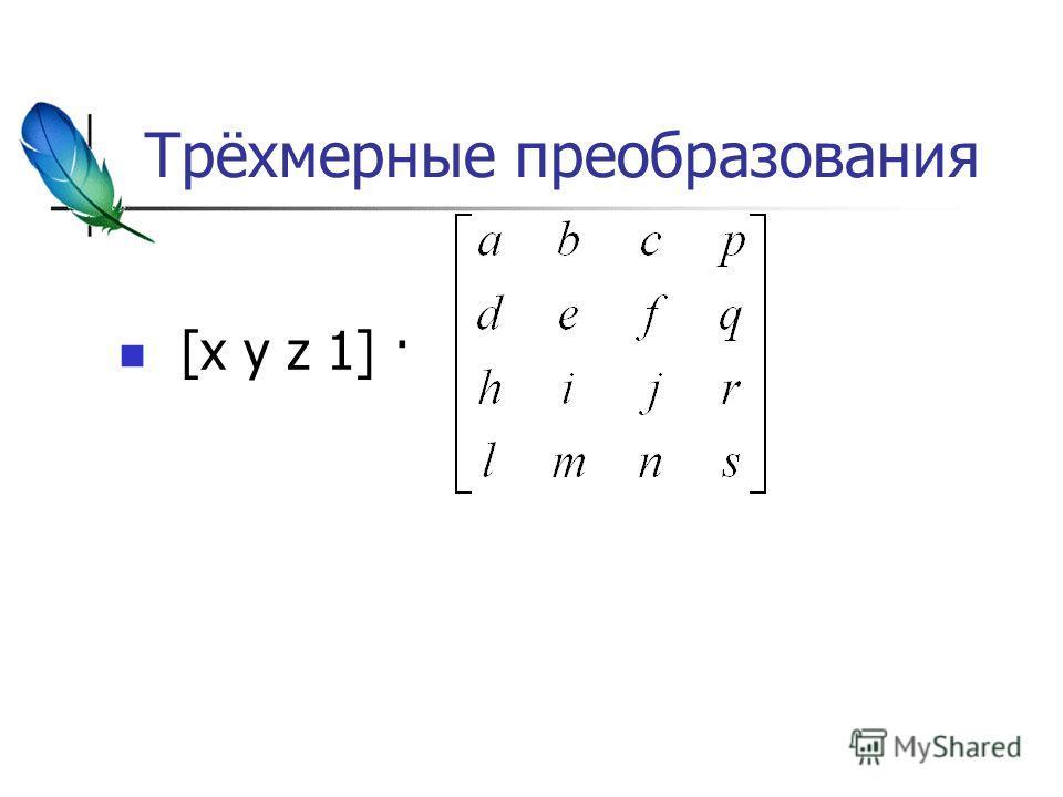 Трёхмерные преобразования [x y z 1] ·