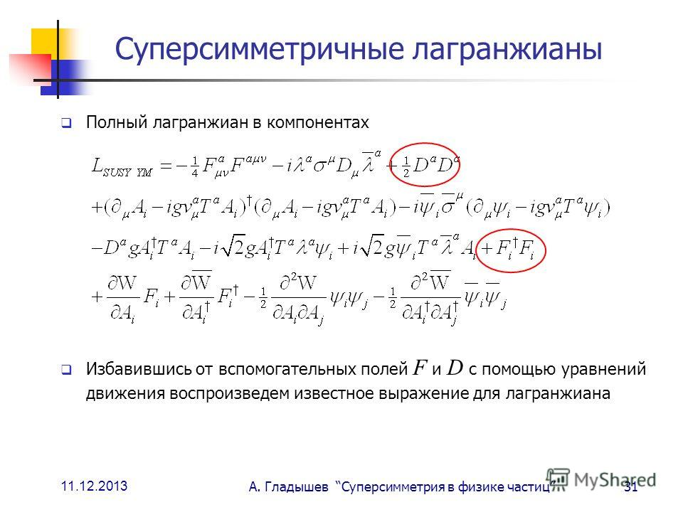 11.12.2013 А. Гладышев Суперсимметрия в физике частиц31 Суперсимметричные лагранжианы Полный лагранжиан в компонентах Избавившись от вспомогательных полей F и D с помощью уравнений движения воспроизведем известное выражение для лагранжиана