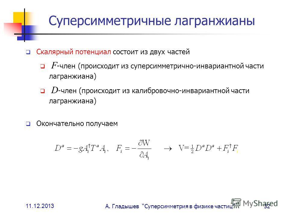 11.12.2013 А. Гладышев Суперсимметрия в физике частиц32 Суперсимметричные лагранжианы Скалярный потенциал состоит из двух частей F -член (происходит из суперсимметрично-инвариантной части лагранжиана) D -член (происходит из калибровочно-инвариантной