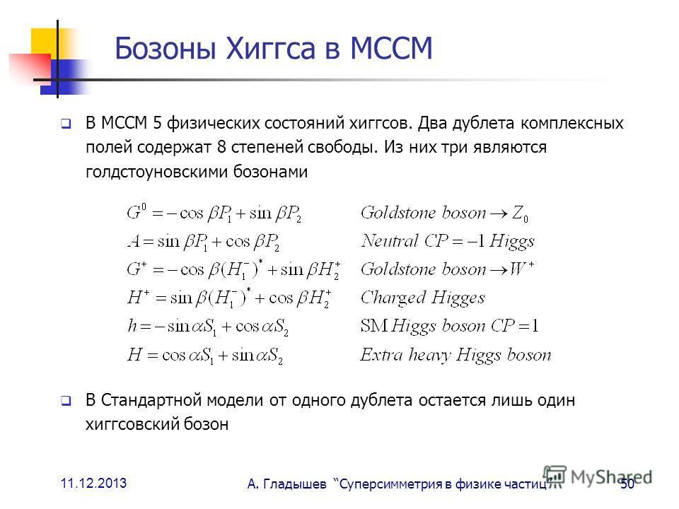 11.12.2013 А. Гладышев Суперсимметрия в физике частиц50 Бозоны Хиггса в МССМ В МССМ 5 физических состояний хиггсов. Два дублета комплексных полей содержат 8 степеней свободы. Из них три являются голдстоуновскими бозонами В Стандартной модели от одног