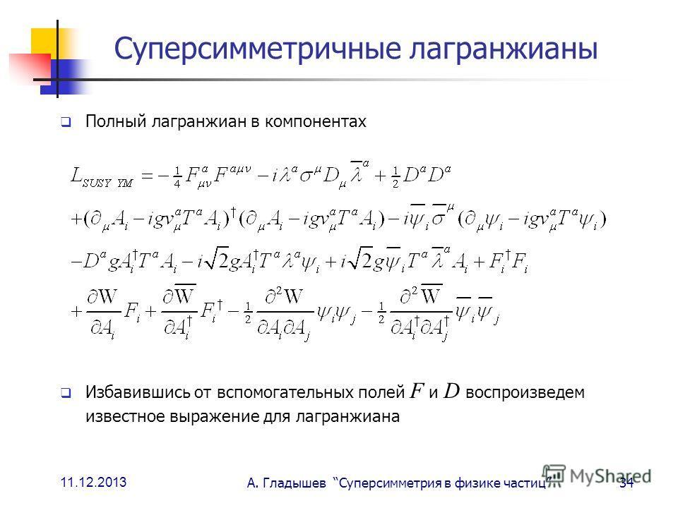 11.12.2013 А. Гладышев Суперсимметрия в физике частиц34 Суперсимметричные лагранжианы Полный лагранжиан в компонентах Избавившись от вспомогательных полей F и D воспроизведем известное выражение для лагранжиана