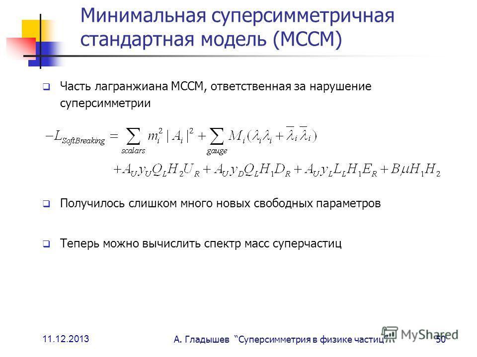 11.12.2013 А. Гладышев Суперсимметрия в физике частиц50 Минимальная суперсимметричная стандартная модель (МССМ) Часть лагранжиана МССМ, ответственная за нарушение суперсимметрии Получилось слишком много новых свободных параметров Теперь можно вычисли