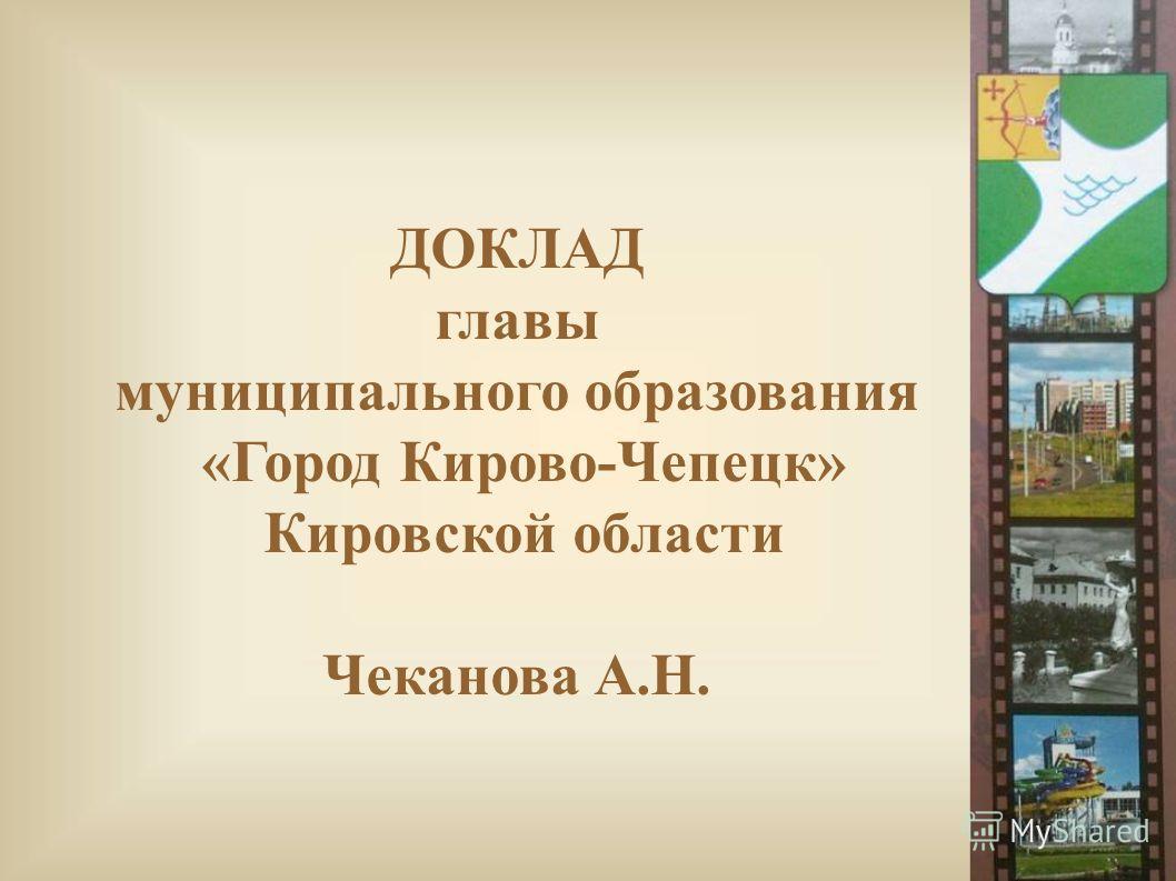 Глава муниципального образования доклад 1918