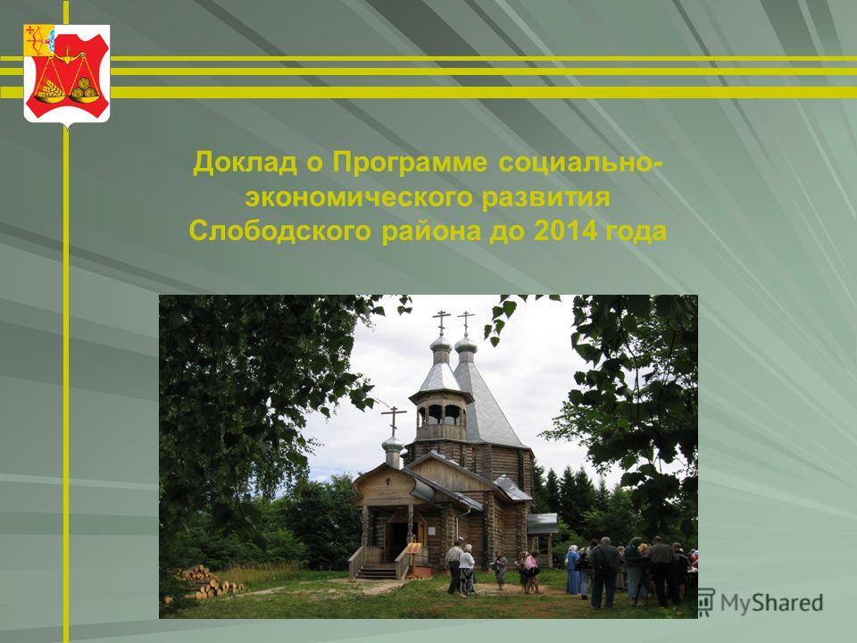Доклад о Программе социально- экономического развития Слободского района до 2014 года