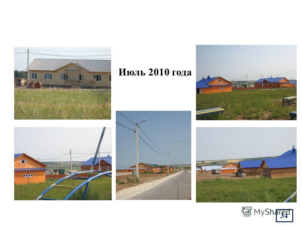 34 Июль 2010 года 34