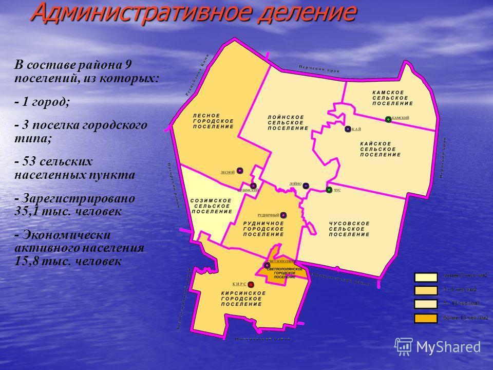 В составе района 9 поселений, из которых: - 1 город; - 3 поселка городского типа; - 53 сельских населенных пункта - Зарегистрировано 35,1 тыс. человек - Экономически активного населения 15,8 тыс. человек Административное деление