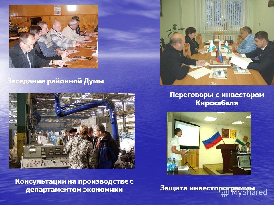 Заседание районной Думы Переговоры с инвестором Кирскабеля Защита инвестпрограммы Консультации на производстве с департаментом экономики
