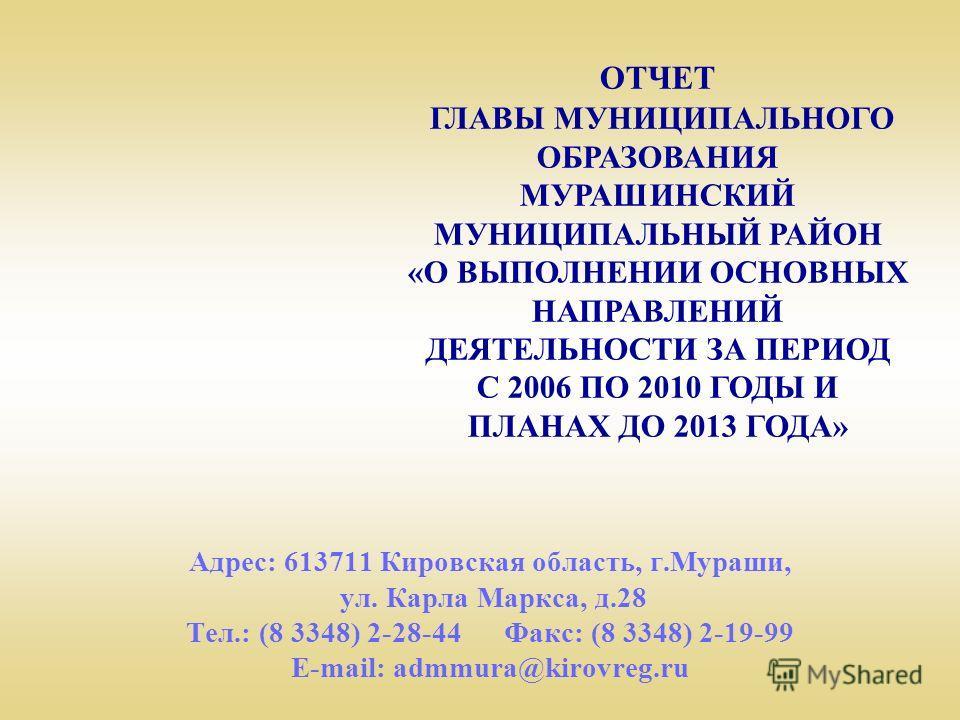 Адрес: 613711 Кировская область, г.Мураши, ул. Карла Маркса, д.28 Тел.: (8 3348) 2-28-44 Факс: (8 3348) 2-19-99 E-mail: admmura@kirovreg.ru ОТЧЕТ ГЛАВЫ МУНИЦИПАЛЬНОГО ОБРАЗОВАНИЯ МУРАШИНСКИЙ МУНИЦИПАЛЬНЫЙ РАЙОН «О ВЫПОЛНЕНИИ ОСНОВНЫХ НАПРАВЛЕНИЙ ДЕЯТ