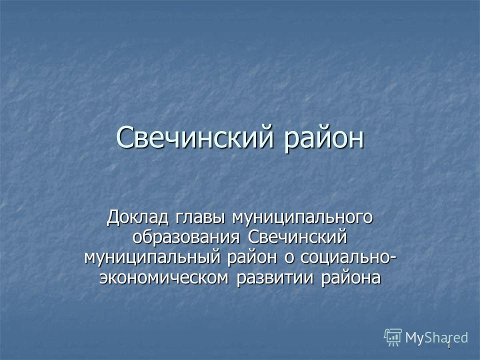 1 Свечинский район Доклад главы муниципального образования Свечинский муниципальный район о социально- экономическом развитии района