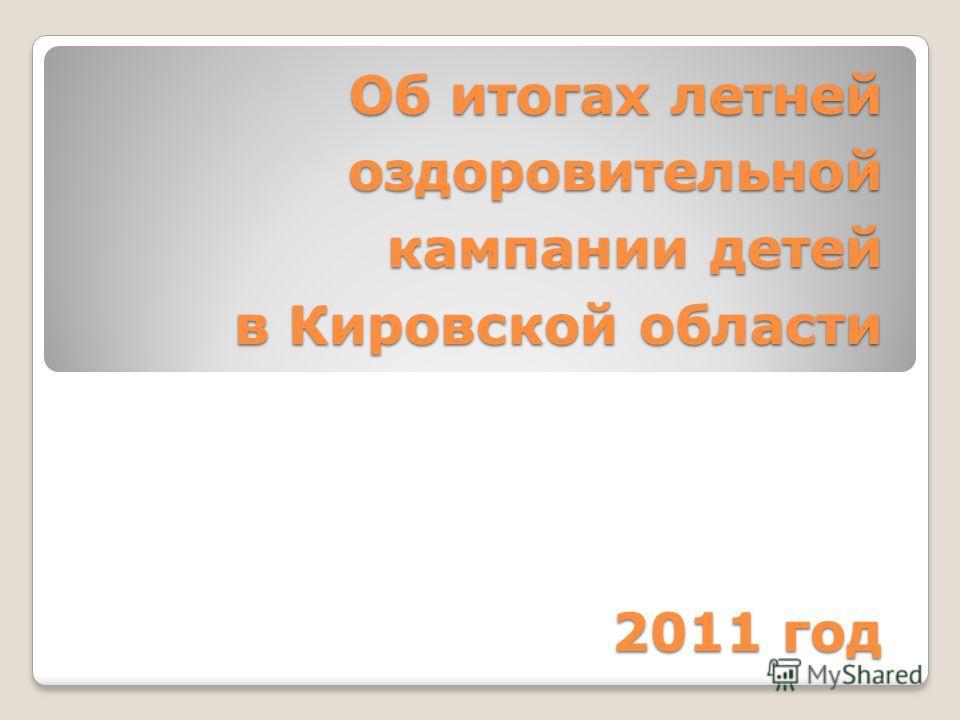 Об итогах летней оздоровительной кампании детей в Кировской области 2011 год