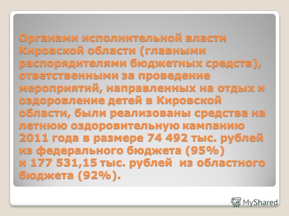 Органами исполнительной власти Кировской области (главными распорядителями бюджетных средств), ответственными за проведение мероприятий, направленных на отдых и оздоровление детей в Кировской области, были реализованы средства на летнюю оздоровительн