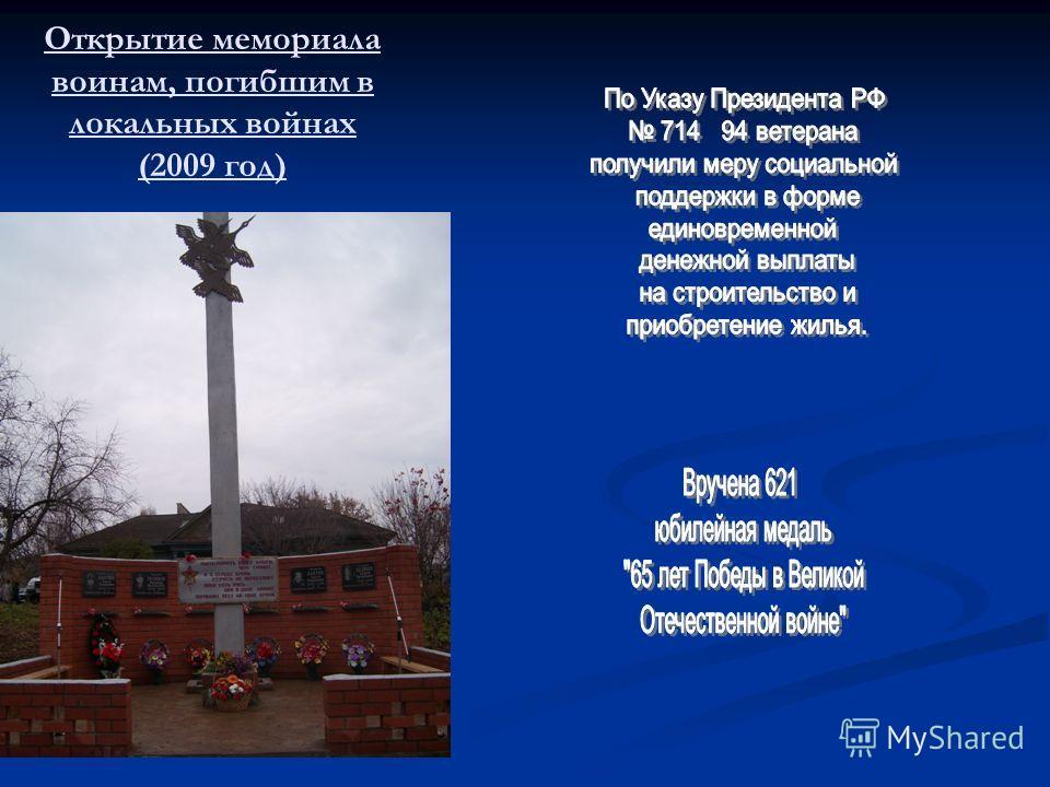 Открытие мемориала воинам, погибшим в локальных войнах (2009 год)
