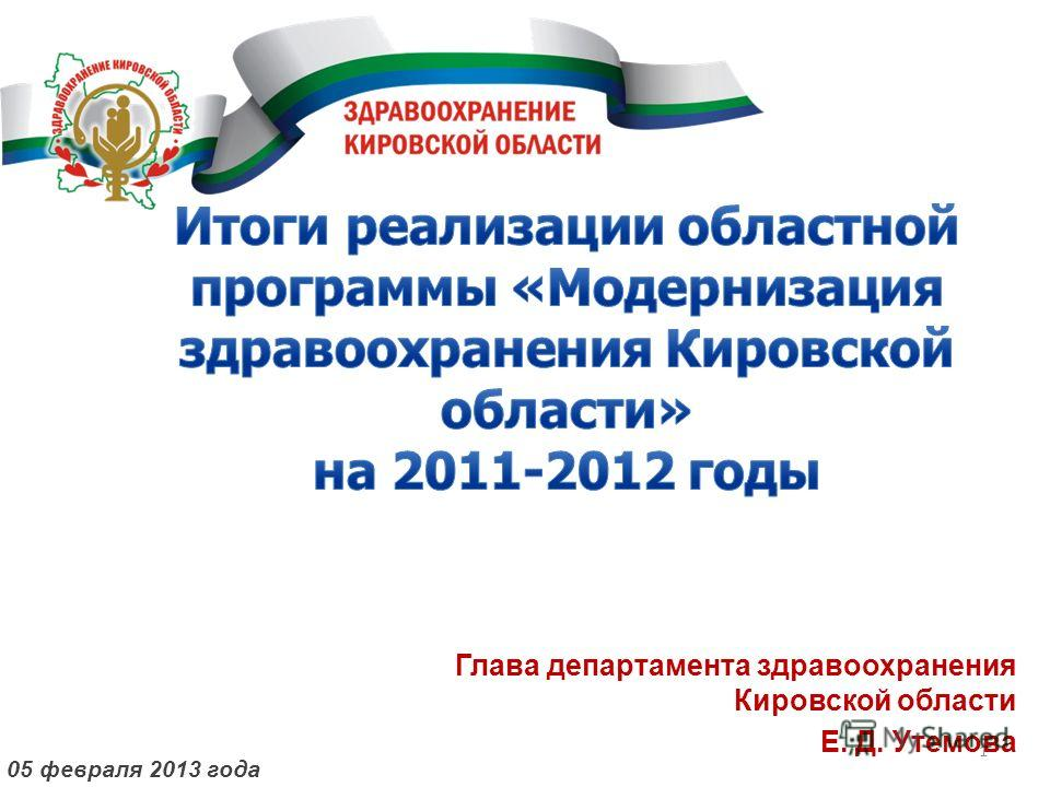 1 Глава департамента здравоохранения Кировской области Е. Д. Утемова 05 февраля 2013 года