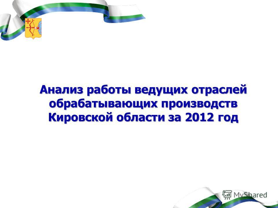 Анализ работы ведущих отраслей обрабатывающих производств Кировской области за 2012 год