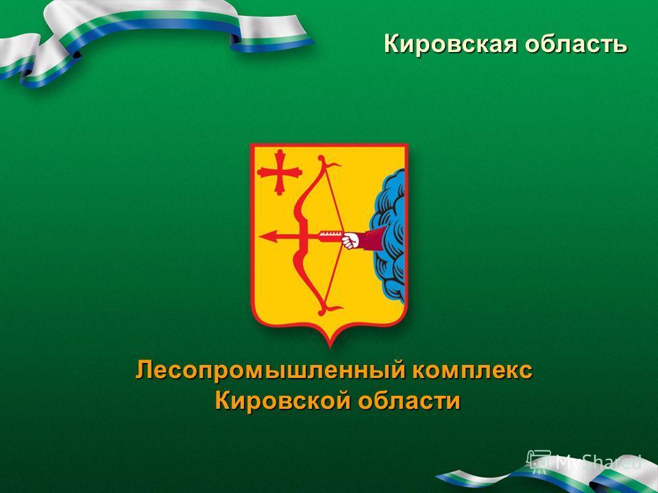 Лесопромышленный комплекс Кировской области Кировской области Кировская область