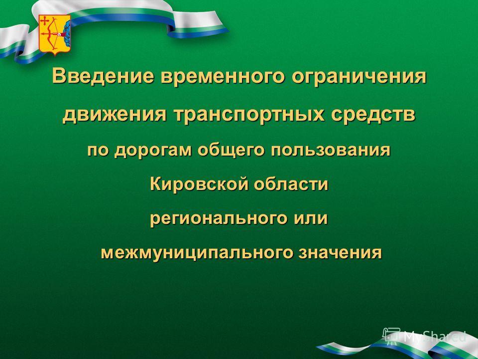 Введение временного ограничения движения транспортных средств по дорогам общего пользования Кировской области регионального или межмуниципального значения межмуниципального значения