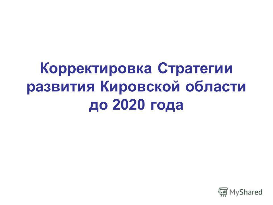Корректировка Стратегии развития Кировской области до 2020 года